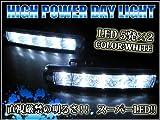 LED デイライト 1chip-5連タイプー 3W-LED 10発 搭載 アウディ AUDI S6風 ハイパワ LED カラー ホワイト デイランプ ポジショニングランプ ランニングライト 純正タイプ バンパー サイドダクト パーキング FJ1074