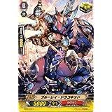 【シングルカード】EB09/029 ブルーレイ・ドラコキッド C (ヴァンガード VG-EB09 創世の竜神)