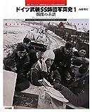 ドイツ武装SS師団写真史〈1〉髑髏の系譜―写真・ドキュメント・編成図で追うドイツ武装SS全師団の足跡