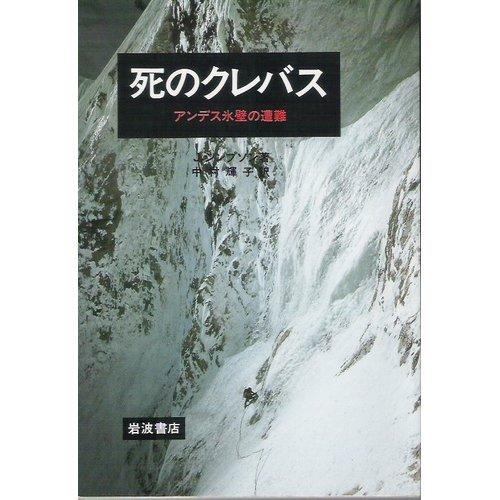 死のクレバス―アンデス氷壁の遭難