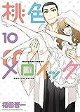 桃色メロイック (10) (ヤングキングコミックス)