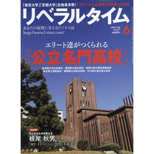 月刊リベラルタイム 2017年 06 月号 [雑誌]