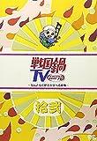 戦国鍋TV~なんとなく歴史が学べる映像~ 拾弐 [DVD]
