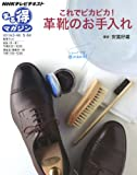 これでピカピカ! 革靴のお手入れ (NHKまる得マガジン)