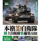 本格3D自衛隊 陸上自衛隊装備集 [Blu-ray]
