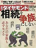 週刊ダイヤモンド 2018年 2/17 号 [雑誌] (相続を争族にしない)