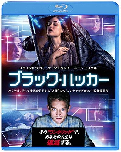 ブラック・ハッカー ブルーレイ&DVDセット(初回生産限定/2枚組) [Blu-ray]の詳細を見る