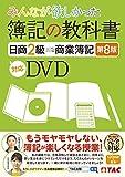 みんなが欲しかった 簿記の教科書 日商2級 商業簿記 第8版対応DVD (みんなが欲しかったシリーズ)