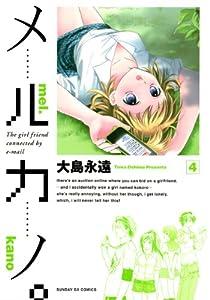 メルカノ。(4) (サンデーGXコミックス)