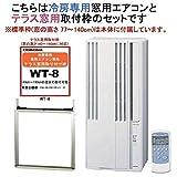 コロナ 窓用エアコン(冷房専用・おもに4~6畳用 シェルホワイト)CORONA CW-1619-WSとテラス窓用取り付け枠 WT-8 セット