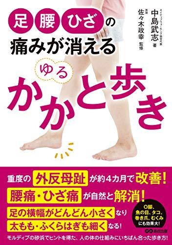 足・腰・ひざの痛みが消える ゆるかかと歩き