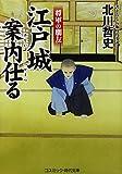 江戸城案内仕る―将軍の朋友 (コスミック・時代文庫)