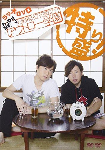 ラジオDVD 日野聡・立花慎之介 名門アウトロー学園 特盛り!【通常盤】 /