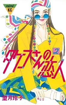 タケコさんの恋人(2) (Kissコミックス)