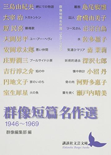 群像短篇名作選 1946~1969 (講談社文芸文庫)の詳細を見る