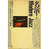 名演!Modern Jazz―BEST SELECTION by REQUEST