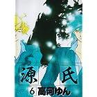 源氏 (6) (ウィングス・コミックス)