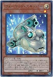 【シングルカード】LVB1)フォーマッド・スキッパー/効果/ウルトラ/LVB1-JP002