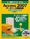 一週間でマスターするAccess 2007 [データベース構築基礎]
