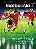 footballista(フットボリスタ) 2021年3月号 Issue083