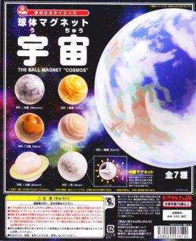 球体マグネット 宇宙 [005.木星](単品)