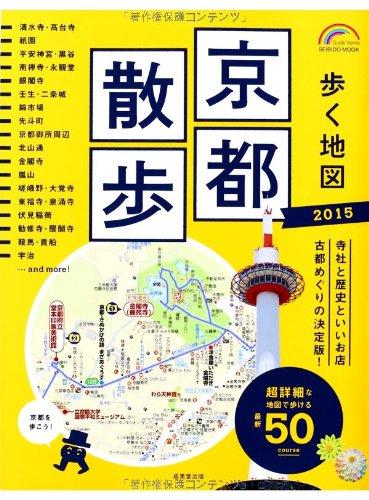 歩く地図京都散歩 2015年版 (SEIBIDO MOOK)の詳細を見る