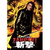 スティーヴン・セガール  斬撃 -ZANGEKI- [DVD]