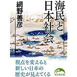 海民と日本社会 (新人物文庫)
