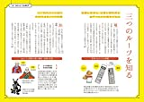 ニッポンのおみくじ 日本全国232種のおみくじを引く 画像