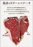 牛 Tボーンステーキ 300g 【冷凍】/(1パック)