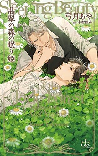 翡翠の森の眠り姫 (CROSS NOVELS)