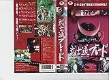コンバース 武士道ブレード [VHS]
