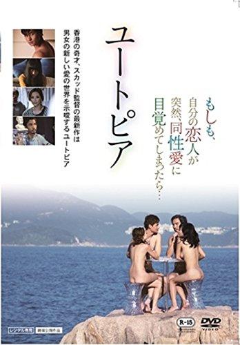 ユートピア  [DVD] -