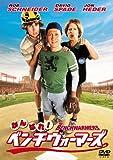 がんばれ!ベンチウォーマーズ [DVD]