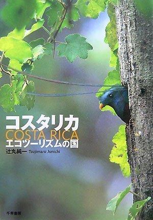 コスタリカ エコツーリズムの国