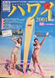 ぴあMAPハワイ (2001最新版) (Pia mooks―ぴあMAPシリーズ)