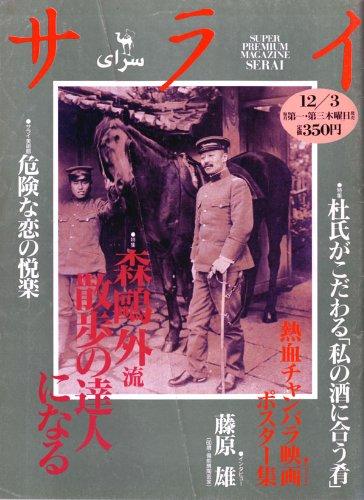サライ 1992年 12/03号 [特集:森鴎外流散歩の達人になる][雑誌] (サライ)