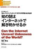 知の謎はインターネットで解き明かせるか(インタビュー) DIAMOND ハーバード・ビジネス・レビュー論文