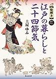 【絵解き】江戸の暮らしと二十四節気 (静山社文庫)