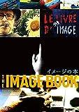 イメージの本[DVD]