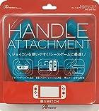 Switchジョイコン用 ハンドルアタッチメント(ブルー)