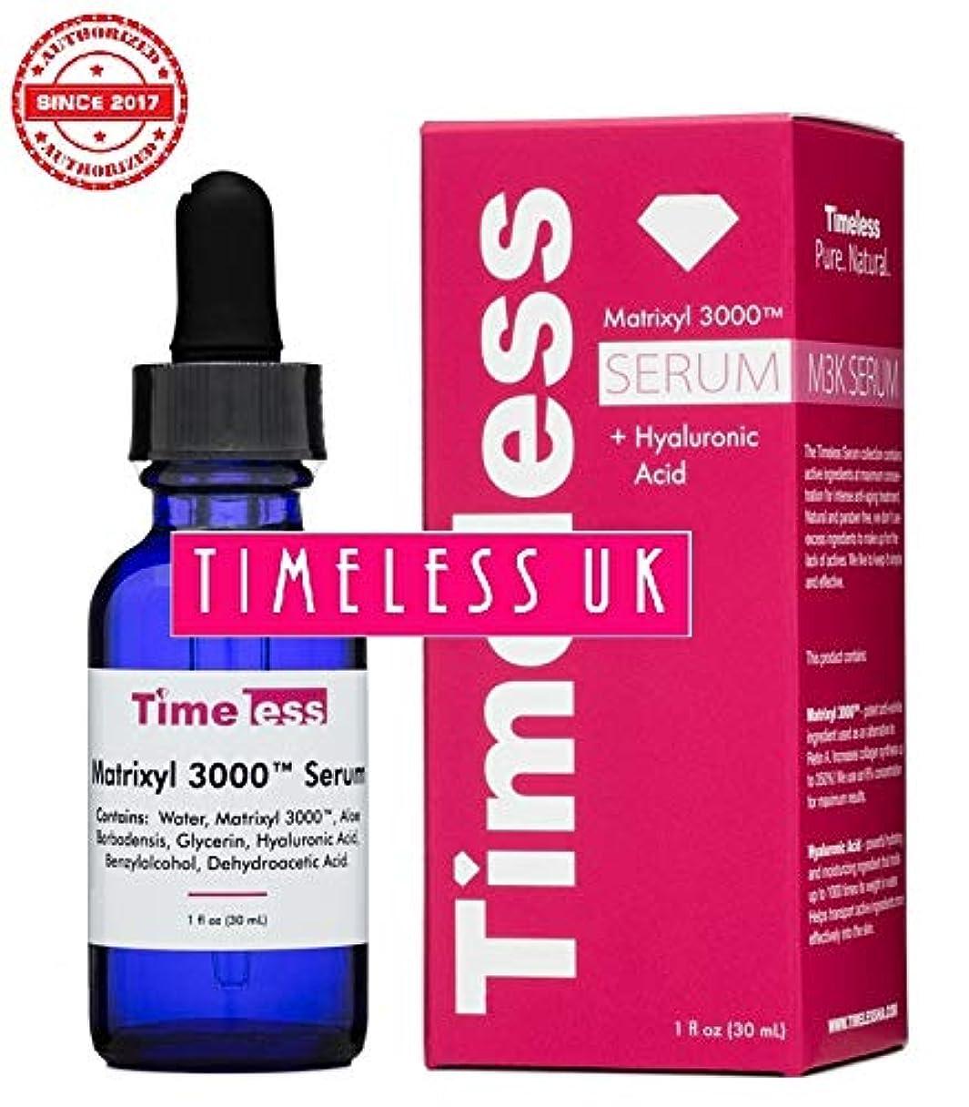Timeless Skincare マトリキシル 3000 セラム ヒアルロン酸 配合 30ml