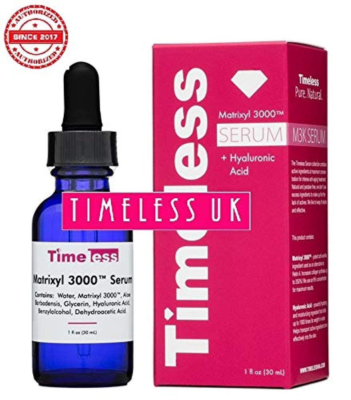 アイドル強調するマルクス主義Timeless Skincare マトリキシル 3000 セラム ヒアルロン酸 配合 30ml