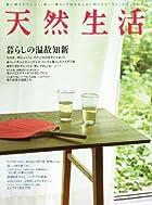 天然生活 2011年 08月号 [雑誌]
