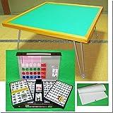 (即納)スコア帳付 ●麻雀卓 座卓用 折りたたみ式 麻雀牌・蘭 ジャンボ牌 (牌は2Lサイズ)