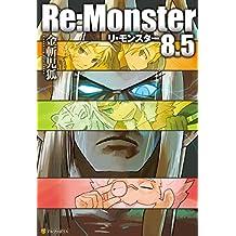 Re:Monster8.5 (アルファポリス)