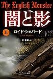 闇と影 (上) 〔ハヤカワ・ミステリ文庫〕