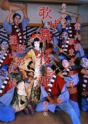 完全保存版 ザ歌舞伎座