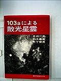 103aによる散光星雲 (1977年)