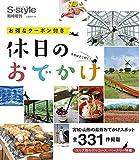 休日のおでかけ(2019年版)
